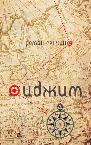 Роман Сенчин Иджим (сборник) роман сенчин день рождения