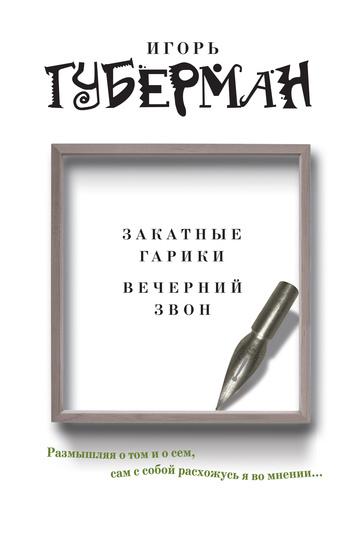Игорь Губерман Закатные гарики. Вечерний звон (сборник)