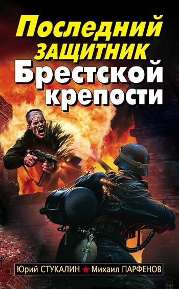 Михаил Парфенов Последний защитник Брестской крепости