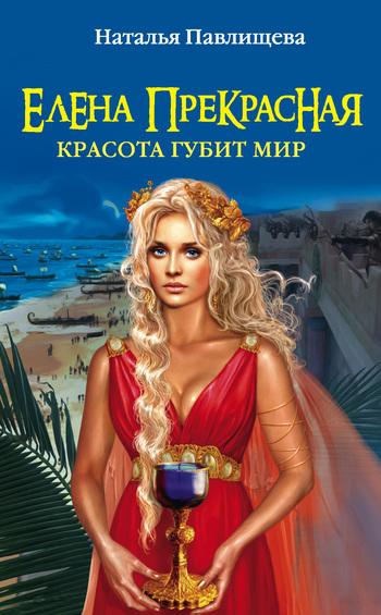 Наталья Павлищева Елена Прекрасная. Красота губит мир