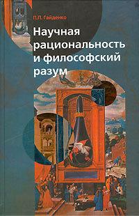 Пиама Гайденко Научная рациональность и философский разум