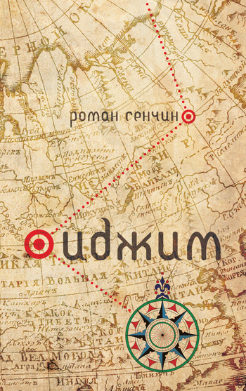 Роман Сенчин Иджим