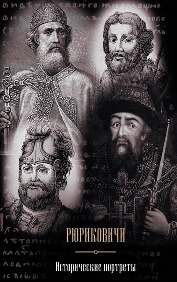 Валерий Курганов Рюриковичи. Исторические портреты