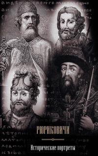 Курганов, Валерий  - Рюриковичи. Исторические портреты