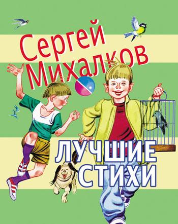 Сергей Владимирович Михалков Лучшие стихи