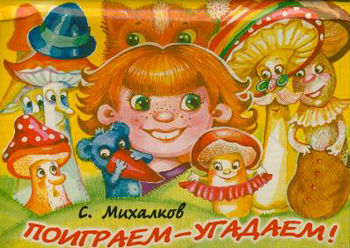 Сергей Владимирович Михалков Поиграем-угадаем