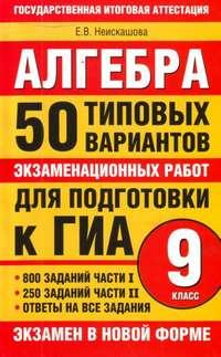 Неискашова, Е. В.  - Алгебра. 9класс. 50типовых вариантов экзаменационных работ для подготовки к ГИА