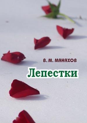 Владимир Манахов Лепестки