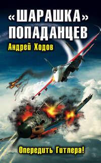 Ходов, Андрей   - «Шарашка» попаданцев. Опередить Гитлера!