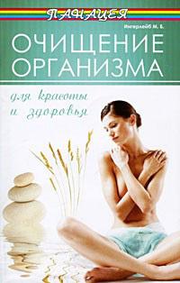 Михаил Ингерлейб Очищение организма для красоты и здоровья