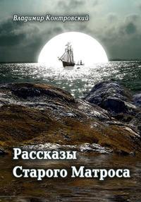 Контровский, Владимир  - Рассказы Старого Матроса (сборник)