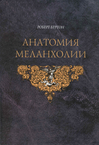 Роберт Бертон Анатомия меланхолии