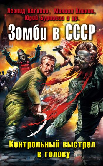 Коллектив авторов Зомби в СССР. Контрольный выстрел в голову (сборник)