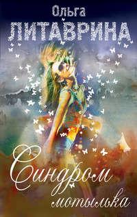 Литаврина, Ольга  - Синдром мотылька (сборник)