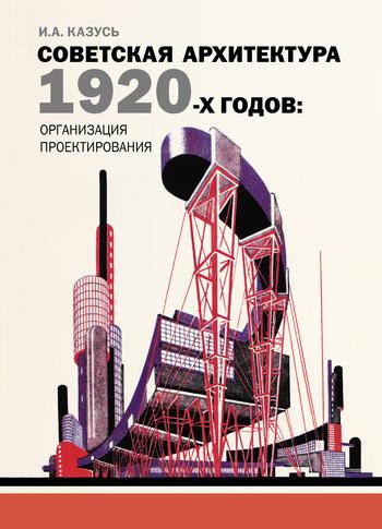 И. А. Казусь Советская архитектура 1920-х годов: организация проектирования