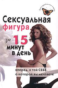 Е. В. Анкудинова Сексуальная фигура за 15 минут в день