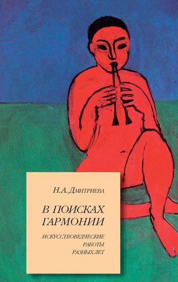 Нина Александровна Дмитриева В поисках гармонии. Искусствоведческие работы разных лет