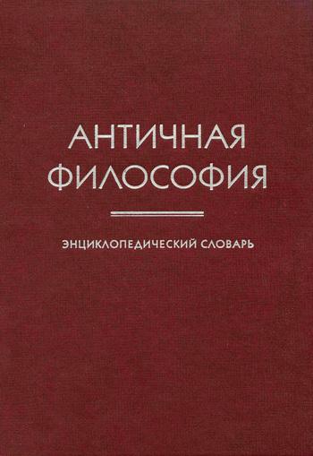 Коллектив авторов Античная философия. Энциклопедический словарь
