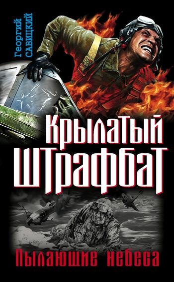 Георгий Савицкий Крылатый штрафбат. Пылающие небеса (сборник)