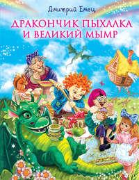 Емец, Дмитрий  - Дракончик Пыхалка и Великий Мымр