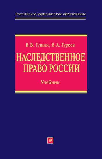 В. А. Гуреев Наследственное право России: учебник