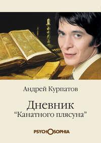 Курпатов, Андрей  - Дневник «канатного плясуна»