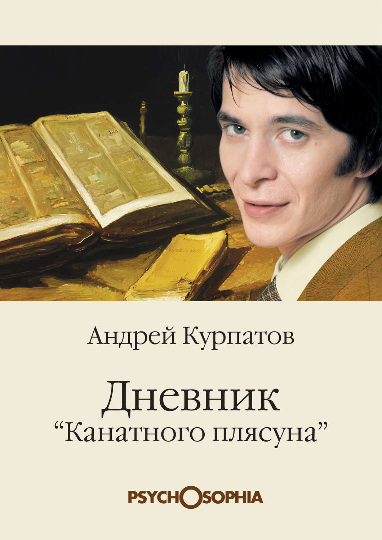 Книги Андрея Курпатова  бесплатно скачать или читать