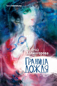 Холмогорова, Елена  - Граница дождя (сборник)