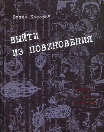 Вадим Козовой Выйти из повиновения. Письма, стихи, переводы ф а мишо деревья америки