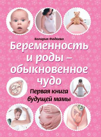 Валерия Фадеева Беременность и роды – обыкновенное чудо. Первая книга будущей мамы 10 пунктов как правильно квартиру в новостройке