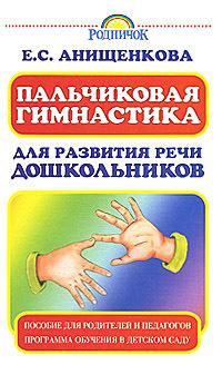Пальчиковая гимнастика для развития речи дошкольников LitRes.ru 22.000