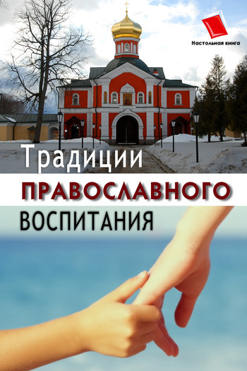 Ольга Федоровна Киселева Традиции православного воспитания