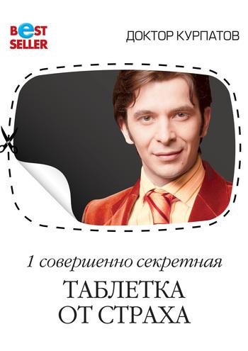 Андрей Курпатов 1 совершенно секретная таблетка от страха эрексезил 100мг 1 таблетка