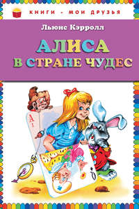 Кэрролл, Льюис  - Алиса в Стране чудес / Alice in Wonderland (+MP3)