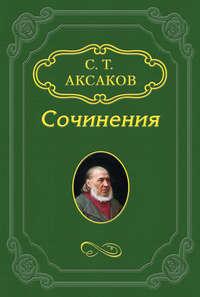 Аксаков, Сергей  - Письмо ружейного охотника оренбургской губернии
