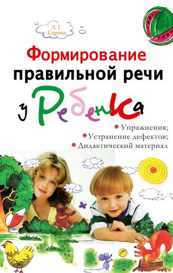 Скачать Формирование правильной речи у ребенка бесплатно Л. Г. Серова