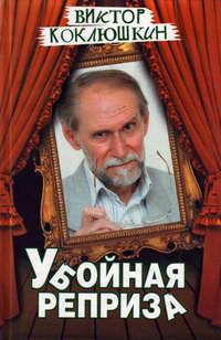 Коклюшкин, Виктор  - Убойная реприза