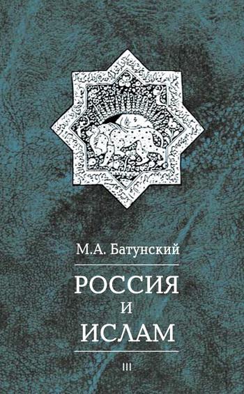 М. А. Батунский Россия и ислам. Том 3