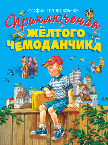 доступная книга Софья Прокофьева легко скачать