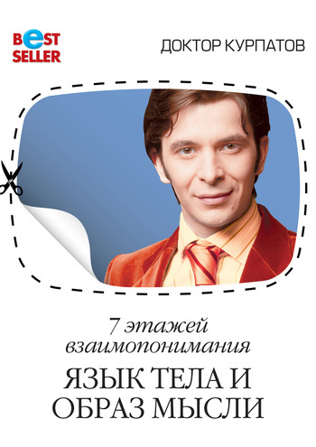 7 этажей взаимопонимания. Язык тела и образ мысли LitRes.ru 79.000