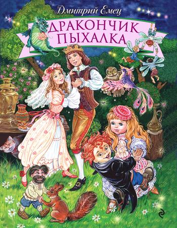 яркий рассказ в книге Дмитрий Емец
