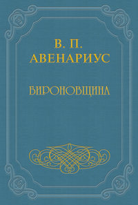 Авенариус, Василий  - Бироновщина
