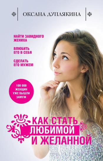 Оксана Дуплякина Как стать любимой и желанной наталья пирогова как выйти замуж мастер класс
