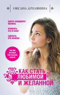 Дуплякина, Оксана  - Как стать любимой и желанной