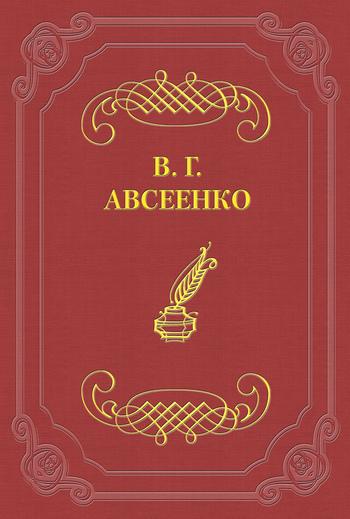 напряженная интрига в книге Василий Григорьевич Авсеенко