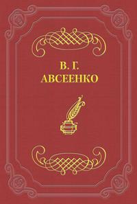 Авсеенко, Василий  - Две ложи