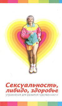Юлия Никитина Сексуальность, либидо, здоровье. Упражнения для развития чувственности