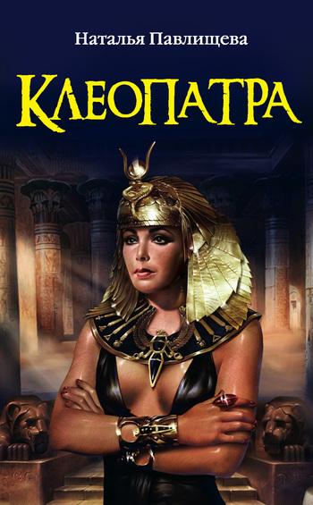 Наталья Павлищева Клеопатра