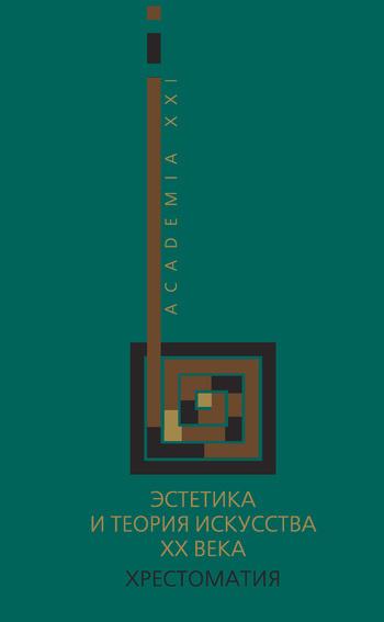 Коллектив авторов Эстетика и теория искусства XX века. Хрестоматия