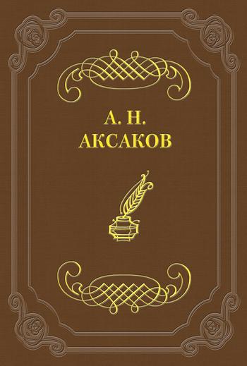 интригующее повествование в книге Александр Николаевич Аксаков